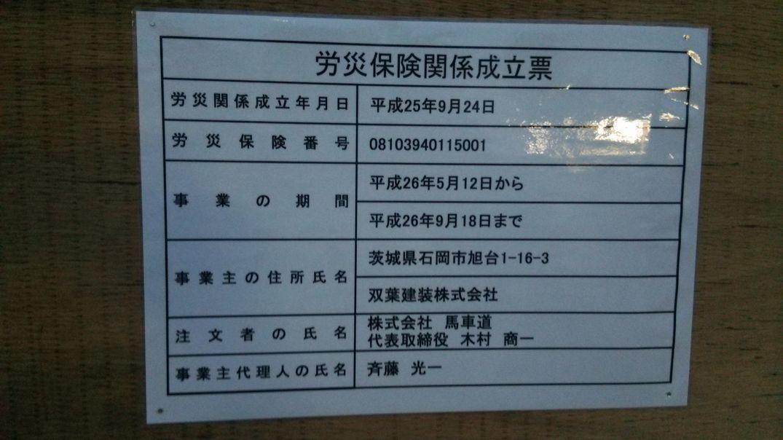 研究学園 馬車道グループが新しいレストランを!!