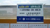 研究学園 HARDOFF  OFFHOUSE つくば研究学園店(仮称)新築工事