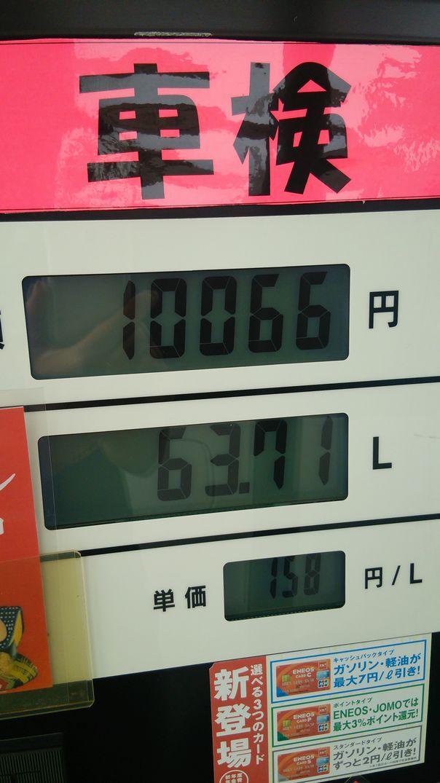 研究学園 ガソリン 高すぎ!