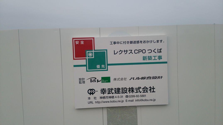 研究学園 レクサスCPOつくば 新築工事!