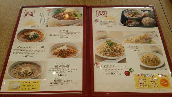 研究学園 京華小吃(ジンホア)で坦々麺!!