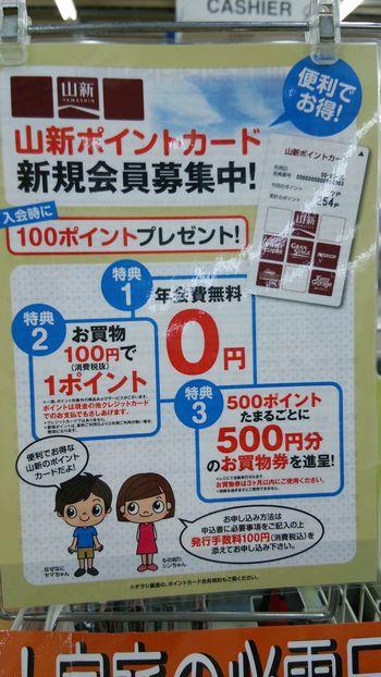 研究学園 グランステージ山新でポイントカード!!