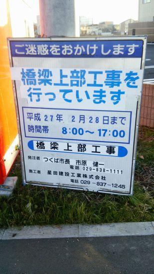 研究学園 平塚北線延長工事「橋梁上部工事を行なっています」!