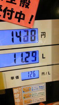 研究学園 ガソリンの値段が下がっとるー!!