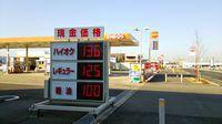 研究学園 レギュラーガソリン 店頭価格125円までさがっとるー!