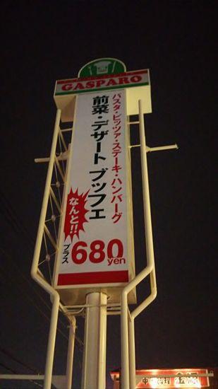 研究学園 森の館の跡地にはGASPAROが!!