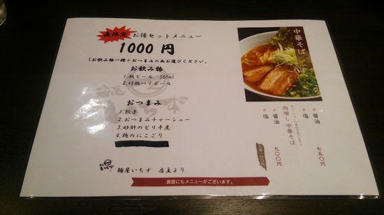 研究学園 麺屋いちずの夜メニューで中華そば(塩)!