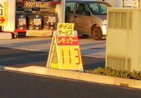 研究学園 ガソリンの値段、順調に下落!