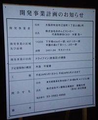 研究学園 学園の森三丁目にスシロー 進出!