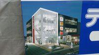 研究学園 駅前に新たなテナントビル建設中!