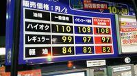 研究学園 レギュラーガソリンの値段は驚異の99円に!