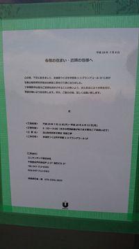 葉山珈琲研究学園店 7月11日より新築工事開始!