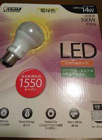 コストコ つくば倉庫店で100W相当のLED電球を見つけた!