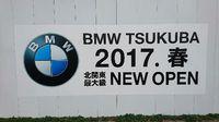 BMW TSUKUBA  2017.春 NEW OPEN!