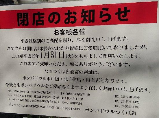 【残念なお知らせ】 ポンパドウルつくば店 1月31日閉店!!