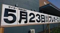 研究学園 タイヨー 学園の森店 5月23日(火) プレオープン! #研究学園