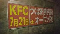 研究学園 ケンタッキー・フライド・チキン つくば研究学園店 7月21日(金)オープン予定!