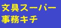文具スーパー 事務キチ 研究学園に進出!