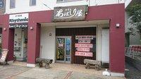 研究学園 あばしり屋 海鮮丼持ち帰り専門店として再開予定!