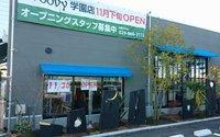 研究学園 Groovy つくば研究学園店 11月30日(木) オープン!