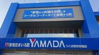 研究学園 家電住まいる館YAMADAつくば研究学園店に行ってみた