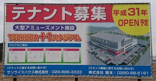 研究学園 大型アミューズメント施設 テナント募集!