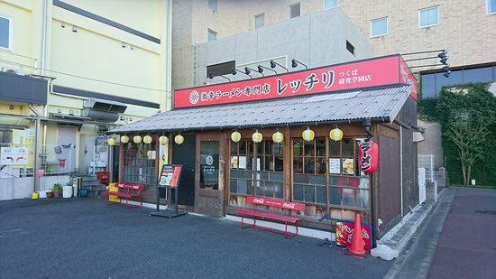 激辛ラーメン専門店 レッチリ つくば研究学園店 3月1日オープン!