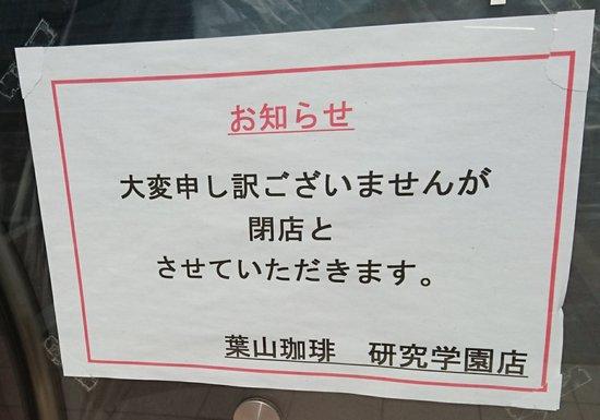 研究学園 葉山珈琲 研究学園店 閉店!