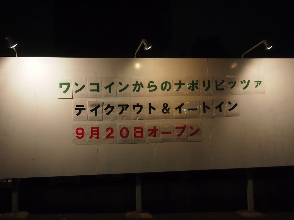 つくば 行ってきました! ポルフェピッツア 9月20日オープン!