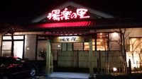 土浦 湯楽の里 土浦店