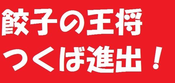 つくば 赤塚に 「餃子の王将」 キター!