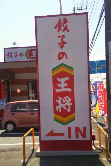 餃子の王将 つくば赤塚店に行ってきた!!