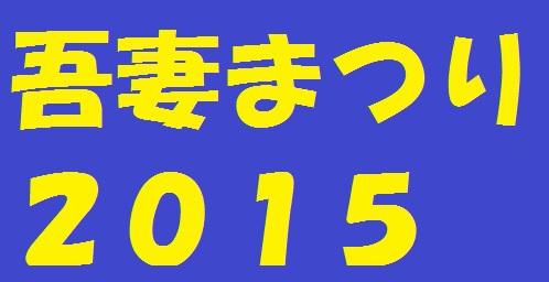 つくば 吾妻まつり 2015!