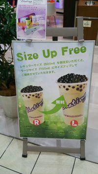 つくば チャタイムクレオスクエア店でSize Up Freeキャンペーン!