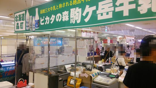 西武筑波店開店30周年記念 秋の北海道物産展に行って来た!