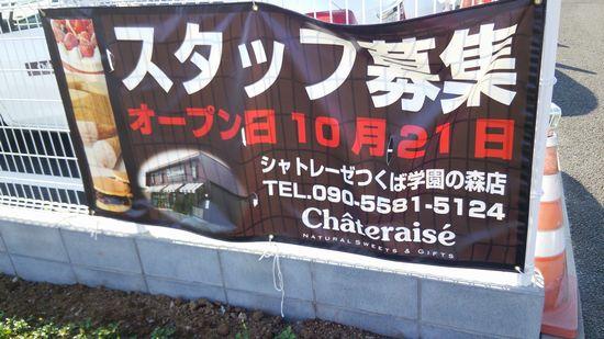 シャトレーゼ つくば学園の森店 オープン!!(2015年10月21日)