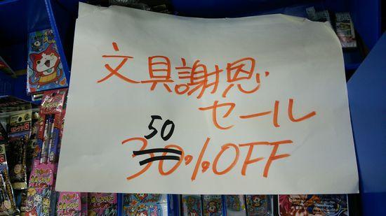 友朋堂 桜店でも文具半額セールをやってました。