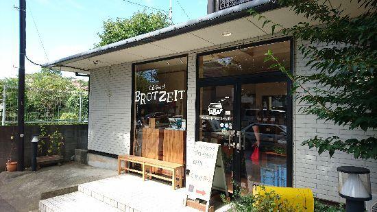 つくば市天久保 ベッカライ・ブロートツァイト(Backerei Brotzeit)行ってきた!