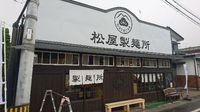 つくば市沼田 松屋製麺所についに行ってきた!