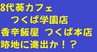 「8代葵カフェ つくば学園店」  香辛飯屋つくば本店跡地に進出か!? #つくば