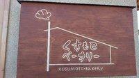 つくば市小野崎 くすもとベーカリーに行ってきた! #パン屋さんマップ