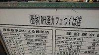 (仮称) 8代葵カフェつくば店 着工! #つくば