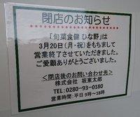 なんですとー!  LALAガーデンの「旬採食健 ひなの」が閉店!!