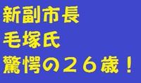 つくば市 新副市長 毛塚 幹人氏起用  驚愕の26歳!