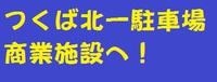 【速報】つくば北一駐車場(東側部分) 商業施設へ!