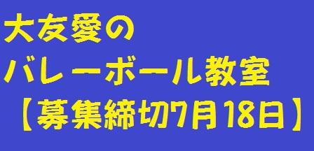 大友愛のバレーボール教室【募集締切7月18日】!