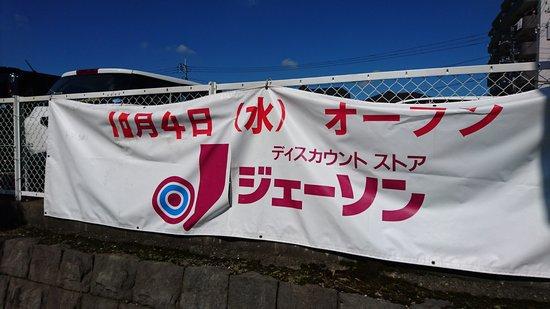 ジェーソン つくば桜店 本日オープン!