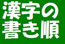 漢字の書き順 意外と間違って覚えています。
