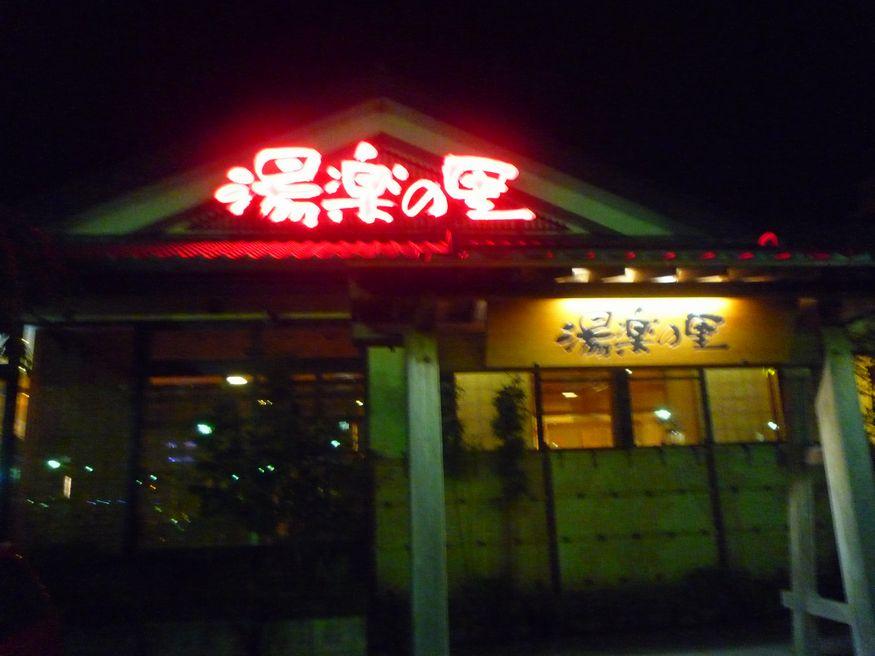 土浦 湯楽の里 内湯 先行オープン
