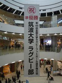 筑波大学 ラグビー部 全国大学ラグビー選手権大会 準優勝!